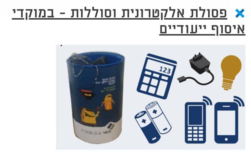 פסולת אלקטרונית וסוללות במוקדי איסוף יעודיים