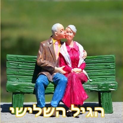 פסל זוג מבוגר על ספסל