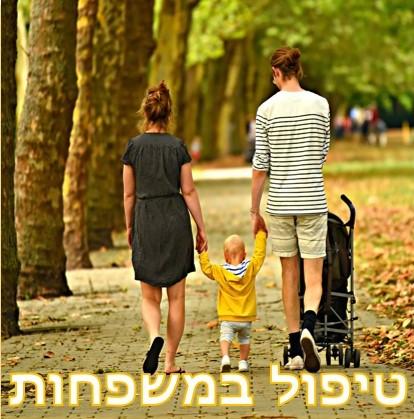 הורים עם תינוק בפארק