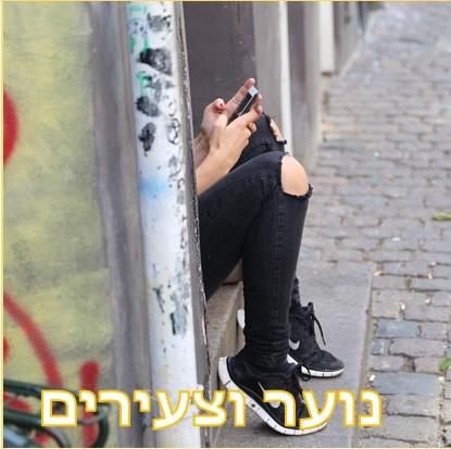 נוער יושב על מדרכה