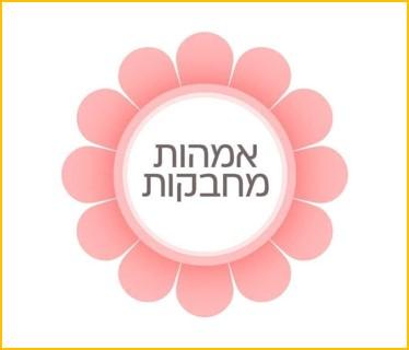 לוגו של פעילות אמהות מחבקות - הסבר על הפעילות מופיע ליד התמונה