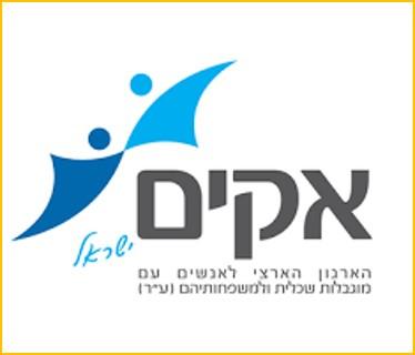"""לוגו של אירגון אקי""""ם - הסבר על פעילות האירגון מופיע ליד התמונה"""