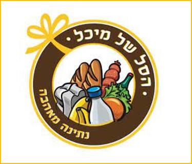 לוגו של פעילות הסל של מיכל - הסבר על הפעילות מופיע ליד התמונה