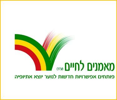 לוגו של ארגון מאמנים לחיים - הסבר על פעילות האירגון מופיע ליד התמונה