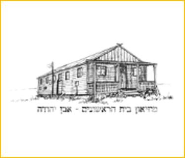 לוגו של מוזיאון בית הראשונים - הסבר על פעילות המוזיאון מופיע ליד התמונה