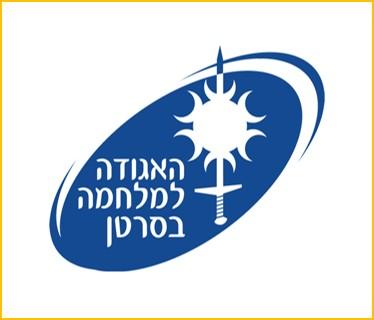 לוגו של האגודה למלחמה בסרטן - הסבר על פעילות האירגון מופיע ליד התמונה