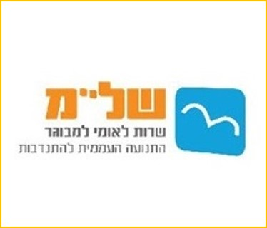 """לוגו של אירגון של""""ם - הסבר על פעילות האירגון מופיע ליד התמונה"""