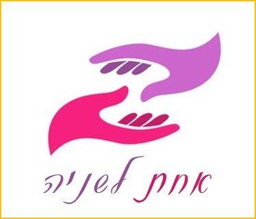 לוגו של פעילות אחת לשניה - הסבר על הפעילות מופיע מתחת לתמונה